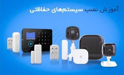 آموزش نصب سیستم های حفاظتی