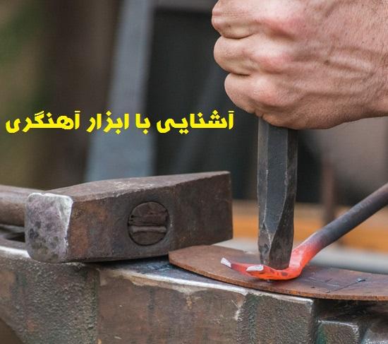 ابزار آهنگری